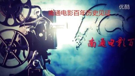 宝仪龙视频南通电影百年历史见证