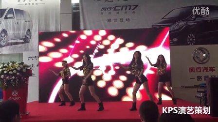 2015东莞东风风行汽车上市抢购会【KPS演艺策划】舞蹈表演Mamamia