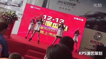 2015东莞东风风行汽车上市抢购会【KPS演艺策划】舞蹈表演S&M
