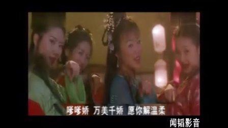 """电影《花魁杜十娘》插曲""""万花楼""""欣赏"""