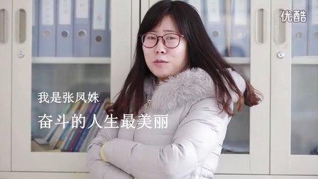 宜昌市机电工程学校【公益广告系列】奋斗的人生最美丽教师版