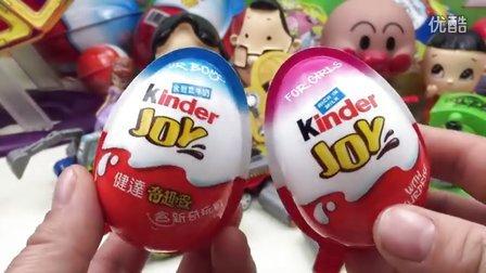 健达奇趣蛋玩具视频 出奇蛋 拆玩具 小猪佩奇 工程车总动员 托马斯和他的朋友们