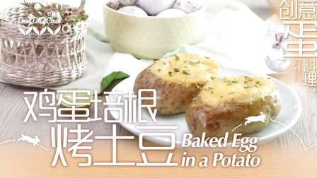 日日煮 2016 鸡蛋培根烤土豆 128