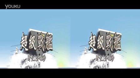《超级战舰》3D版 VR 3D电视版本