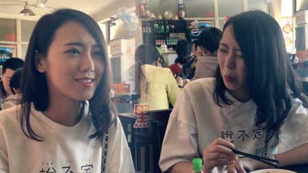 明白看世界 第十一期:为什么北京小吃总被黑