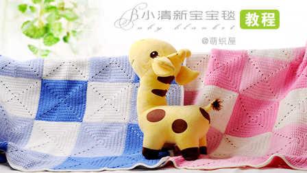【萌织屋】视频19  小清新宝宝毯编织视频教程