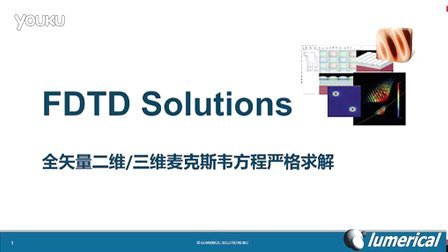 2016a FDTD Solutions overview 中文版