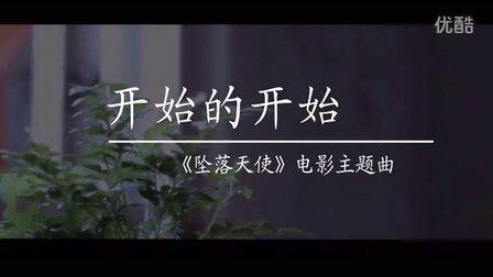 《坠落天使》电影主题曲