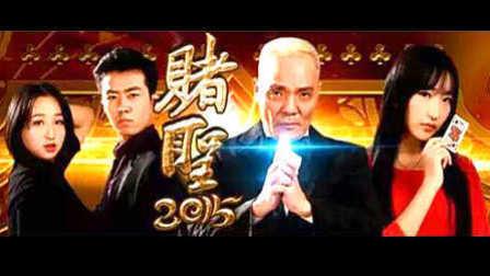 《赌圣2015》剧情微电影 不甘平庸的屌丝男也要当赌圣