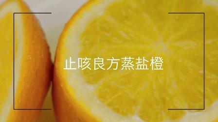 止咳良方盐蒸橙
