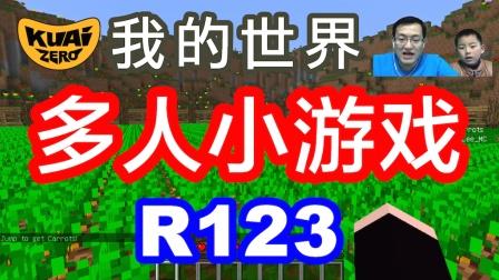 多人小游戏 探寻1.9正式版雪屋