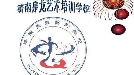 济南泉龙艺术培训学校招生宣传视频