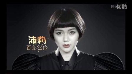 沛莉-時尚彩妝王片頭介紹