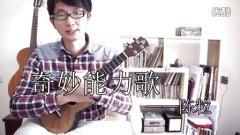 【小鱼吉他屋】《奇妙能力歌》陈粒 尤克里里ukulele弹唱教学
