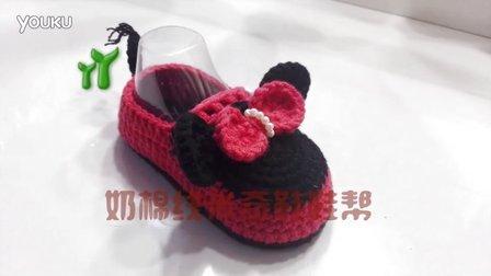 【小脚丫】(奶棉米奇鞋鞋帮)米奇宝宝鞋可爱米奇毛线鞋的钩法婴儿毛线鞋宝宝毛线编织鞋编织的全部视频
