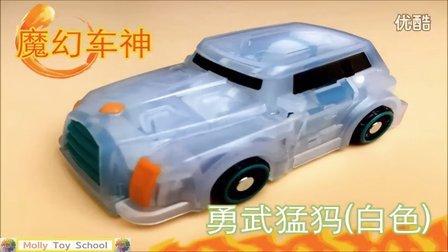 韩国魔幻车神自动爆裂变形玩具车机器人,勇武猛犸