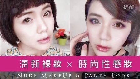一盒眼影打造兩款妝容!清新裸妝+時尚煙燻妝