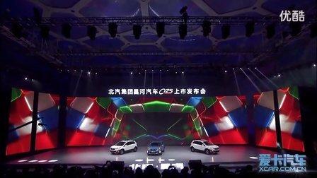 北汽集团昌河汽车Q25上市发布会