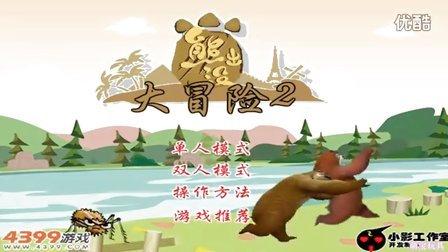 熊出没之熊心归来 熊出没之夏日连连看熊大大冒险中文版
