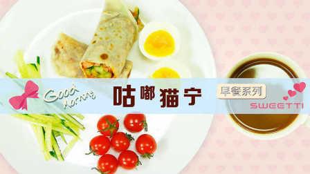 【咕嘟猫宁】黄瓜火腿辣卷饼