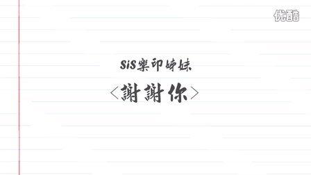 SiS乐印姊妹《谢谢你》官方歌词版 MV