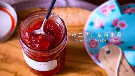 曼达小馆 2016 第10集 草莓果酱 10