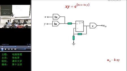 电路原理教学-习题课第2讲