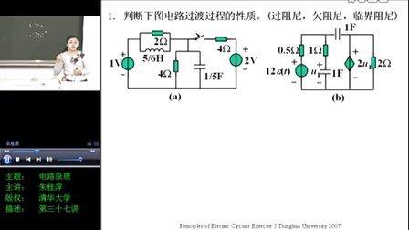 电路原理教学-习题课第5讲