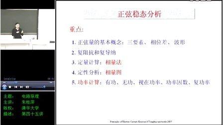 电路原理教学-习题课第6讲