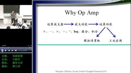 电路原理教学-第4讲-运算放大器