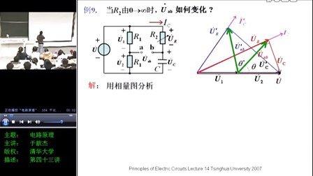 电路原理教学-第15讲-正弦电流电路的功率