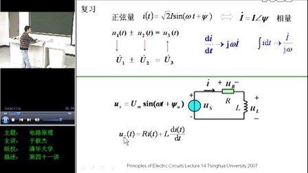电路原理教学-第14讲-阻抗和导纳,相量法