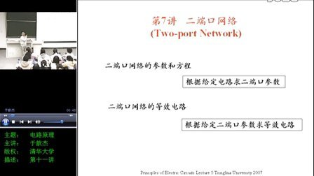 电路原理教学-第5讲-二端口网络