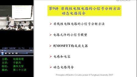 电路原理教学-第9讲-非线性电阻电路的小信号法,电容和电感