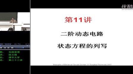 电路原理教学-第11讲-恒定激励下二阶电路的求解,列写状态方程