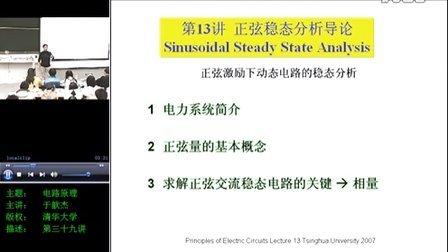 电路原理教学-第13讲-电力系统简介,正弦量的相量表示