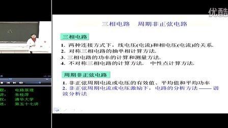 电路原理教学-习题课第8讲