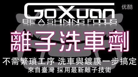 百炫GOXUAN离子洗车操作视频 洗车同时镀膜免打蜡(使用水桶洗车)