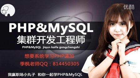 php&MySQL集群开发第3节