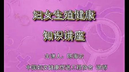 陈海云《妇女生殖健康知识讲座》