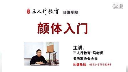 颜体入门-三人行教育(01)QQ3053076205