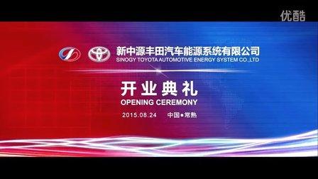 新中源汽车能源系统有限公司开业典礼