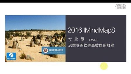 2016-iMindMap8 思维导图软件VIP学员专业操作(如何设计颜色互搭 实例讲解)