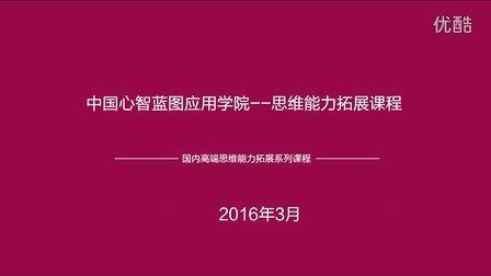 2016年4月思维导图零基础特训班网络课程学员招募001