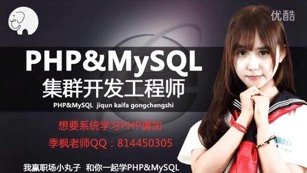 php&MySQL集群开发第4节