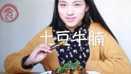 那个让她念念不忘的人 土豆牛腩里的秘密【小食光】