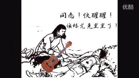 【音乐】余老师尤克里里视频教程(6)