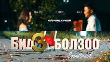 蒙古电影 Mongol Kino - Bid 3 iin bolzoo [HD] [MaR3LLo]
