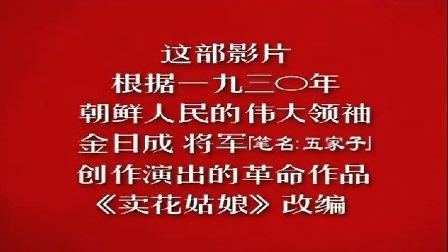 朝鲜电影《卖花姑娘》主题曲-有中文歌词