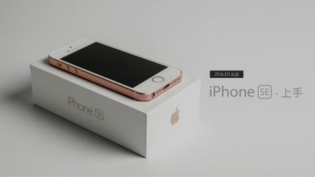 「ZEALER 出品」iPhone SE 上手